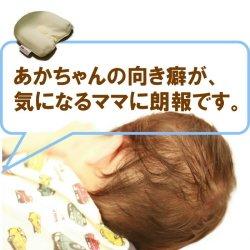 画像2: 【送料無料】ジェルトロンベビー枕【綿100%のピローケースをプレゼント】