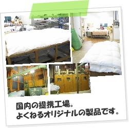 提携の羽毛布団の工場画像