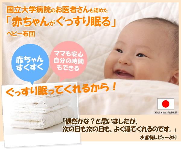 国立大学病院のお医者さんも認めた、赤ちゃんがぐっすり眠る よくねるのベビー布団