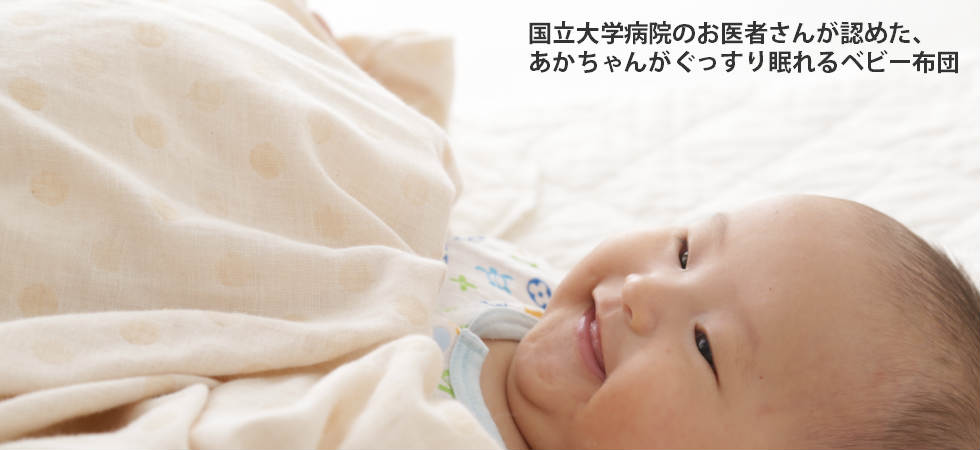 国立大学病院のお医者さんが認めた、あかちゃんがぐっすり眠れるベビー布団