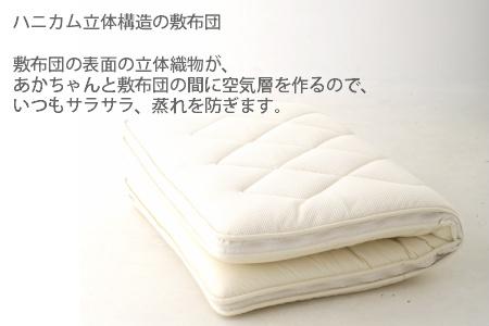 蒸れないからぐっすり眠れる。敷布団