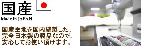 国産の生地を国内で縫製した完全日本製の製品です。