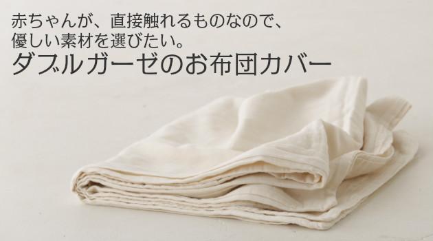 ダブルガーゼの布団カバー