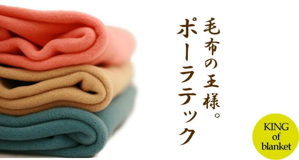 ポーラテック毛布 ベビー&キッズサイズ