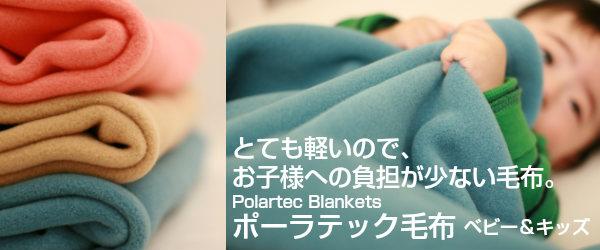 USAポーラテック毛布。すごく軽くて、こんなに薄いのに とっても暖かい