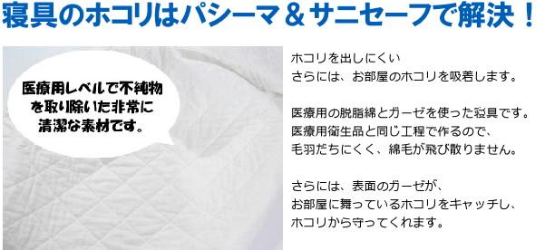 寝具のホコリはパシーマにお任せ。医療用レベルで不純物を取り除いた非常に清潔な素材です。