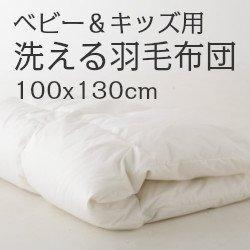 画像1: 洗える羽毛のベビー掛布団[ベビー&キッズ100x130cm]ポーランド産グースダウン95% 日本製