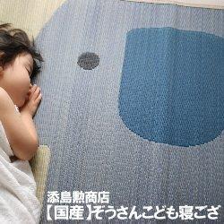 画像1: 添島勲商店【国産】こども寝ござ70x140cm
