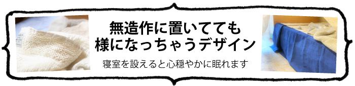 tenjinファクトリーのよくねる寝具店取り扱い製品一覧